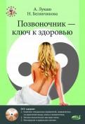 Позвоночник - ключ к здоровью. Практическое пособие (+DVD)