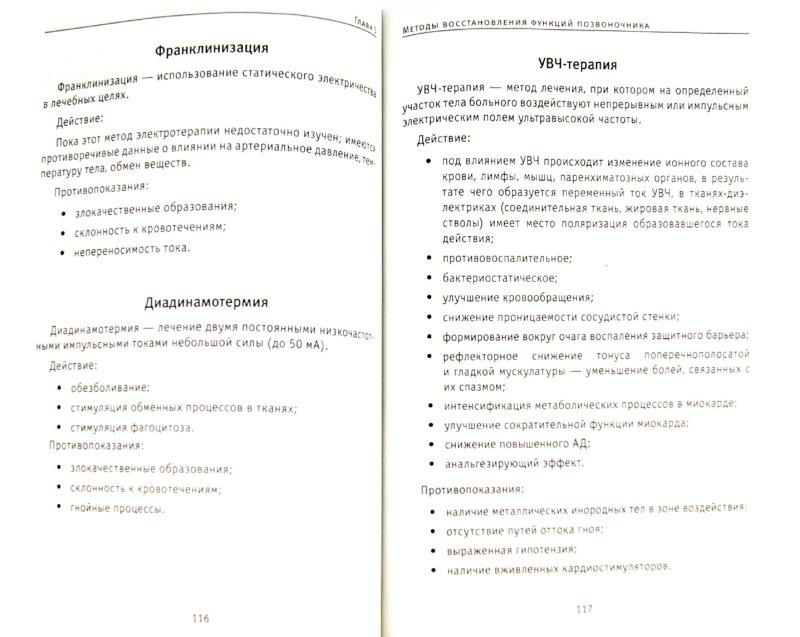 Иллюстрация 1 из 5 для Позвоночник - ключ к здоровью. Практическое пособие (+DVD) - Белянчикова, Лукаш   Лабиринт - книги. Источник: Лабиринт