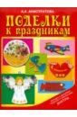Поделки к праздникам, Анистратова Александра Алексеевна