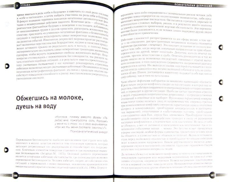 Иллюстрация 1 из 6 для Депрессия. Диагностика и методы лечения (+DVD) - Ковпак, Третьяк | Лабиринт - книги. Источник: Лабиринт
