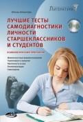 Лучшие тесты самодиагностики личности старшеклассников и студентов (+CD)