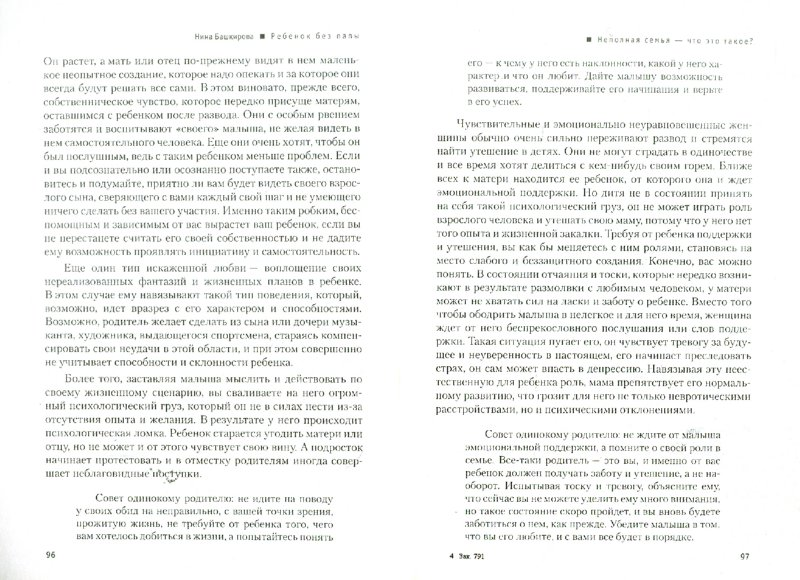 Иллюстрация 1 из 23 для Ребенок без папы. Решение проблем неполной семьи - Нина Башкирова | Лабиринт - книги. Источник: Лабиринт
