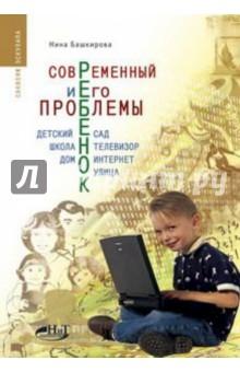 Современный ребенок и его проблемы. Детский сад. Школа. Телевизор. Дом. Интернет. Улица