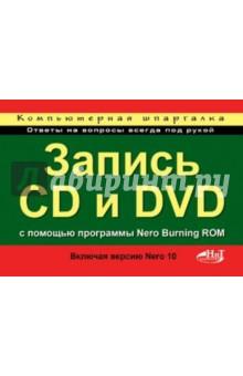 Запись CD и DVD с использованием программы Nero Burning ROM (включая Nero 10)
