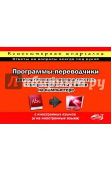 Программы-переводчики. Автоматический перевод текстов, электронной почты, сайтов на компьютере