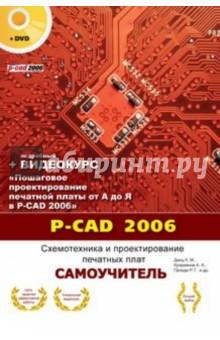 P-CAD 2006. Схемотехника и проектирование печатных плат. Самоучитель (+DVD) cad cam cae工程应用丛书:autocad2014电气设计从入门到精通(附cd光盘)