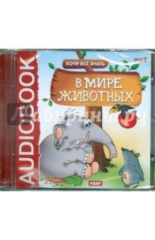 Купить Хочу Все Знать. В мире животных (CDmp3), ИДДК, Отечественная литература для детей