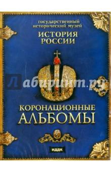 История России. Коронационные альбомы (DVDpc) (ИДДК) Донской Покупка б у товаров