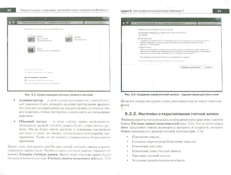 Иллюстрация 1 из 16 для Переустановка, установка, настройка, восстановление Windows 7 - Трубникова, Прокди | Лабиринт - книги. Источник: Лабиринт