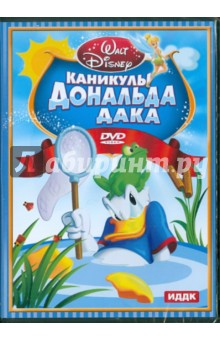 Уолт Дисней. Каникулы Дональда Дака (DVD)