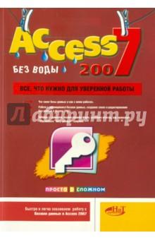 """Access 2007 """"без воды"""". Все, что нужно для уверенной работы"""