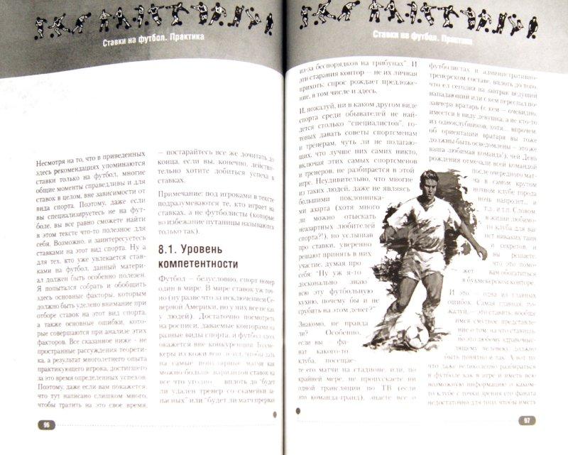 Иллюстрация 1 из 6 для Букмекерские интернет-конторы. Делаем ставки на футбол и спорт через интернет | Лабиринт - книги. Источник: Лабиринт