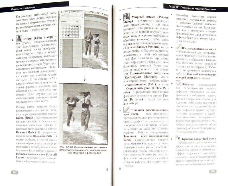 Иллюстрация 1 из 16 для Компьютер. Полное руководство (+DVD) - Антоненко, Прокди, Куприянова, Ревзин | Лабиринт - книги. Источник: Лабиринт
