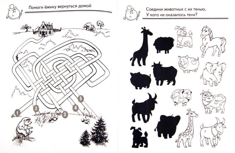 """Иллюстрация 1 из 15 для Развивающие игры """"Вертолётик""""   Лабиринт - книги. Источник: Лабиринт"""