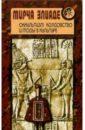 Оккультизм, колдовство и моды в культуре, Элиаде Мирча