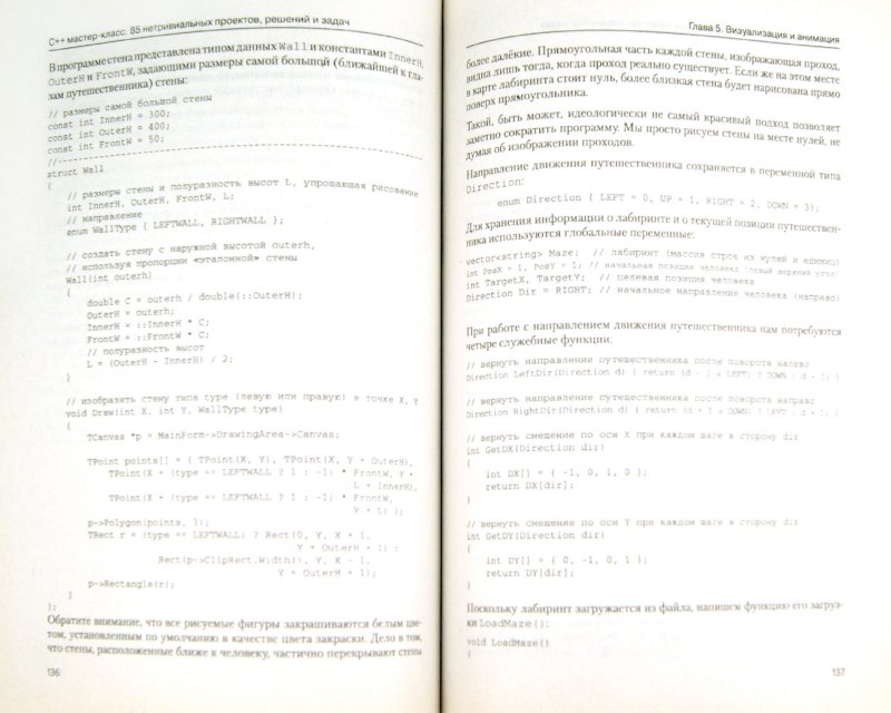 Иллюстрация 1 из 15 для С++ мастер-класс. 85 нетривиальных проектов, решений и задач - М. Мозговой | Лабиринт - книги. Источник: Лабиринт