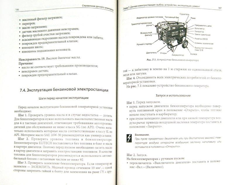 Иллюстрация 1 из 9 для Справочник дачного электрика - В. Бессонов | Лабиринт - книги. Источник: Лабиринт