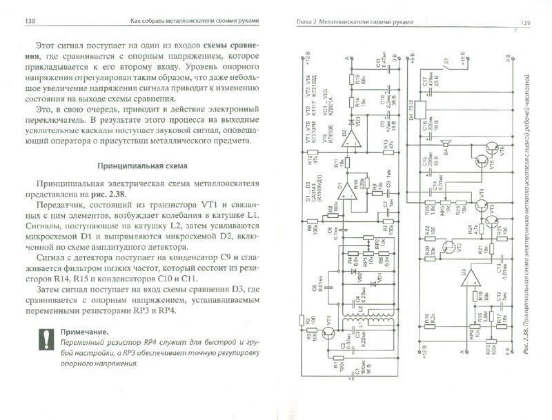 Иллюстрация 1 из 13 для Как собрать металлоискатели своими руками | Лабиринт - книги. Источник: Лабиринт
