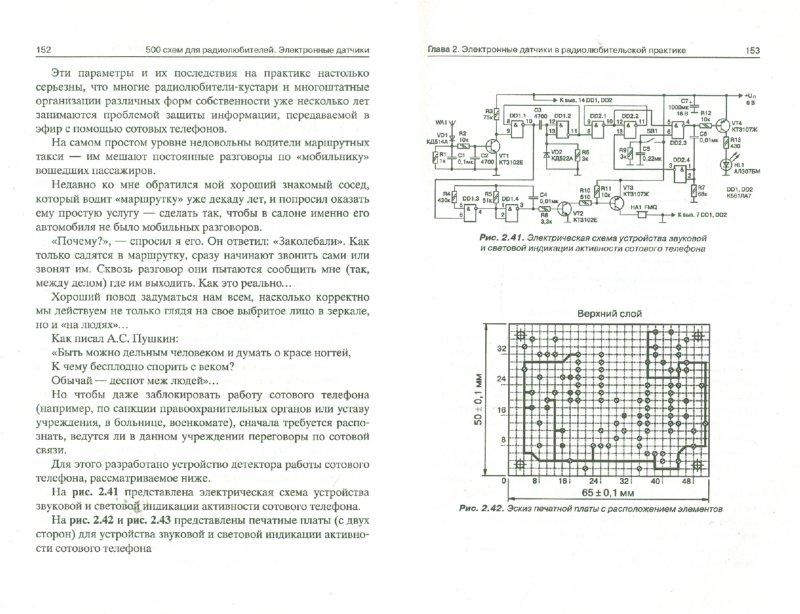 Иллюстрация 1 из 15 для 500 схем для радиолюбителей. Электронные датчики - Андрей Кашкаров | Лабиринт - книги. Источник: Лабиринт