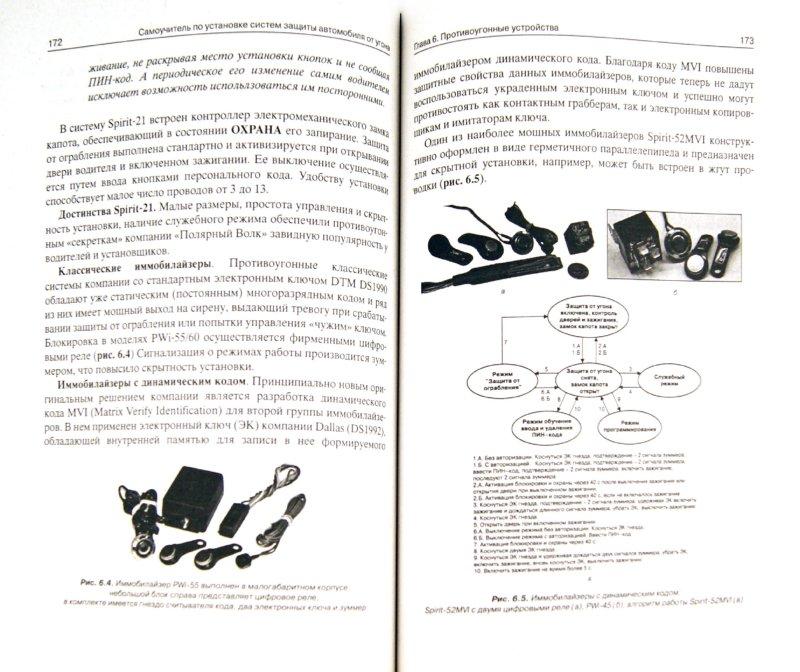 Иллюстрация 1 из 5 для Самоучитель по установке систем защиты автомобиля от угона - Найман, Тихеев | Лабиринт - книги. Источник: Лабиринт