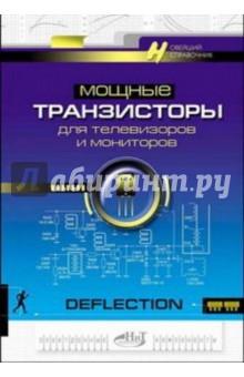 Мощные транзисторы для телевизоров и мониторов. Справочник