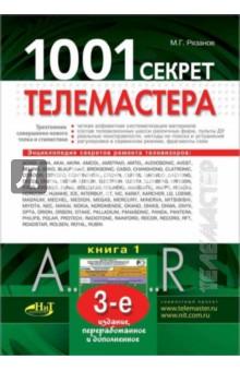 1001 секрет телемастера. Книга 1. где можно дешево планшет форум