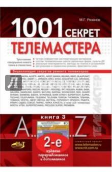 1001 секрет телемастера. Книга 3 где можно дешево планшет форум