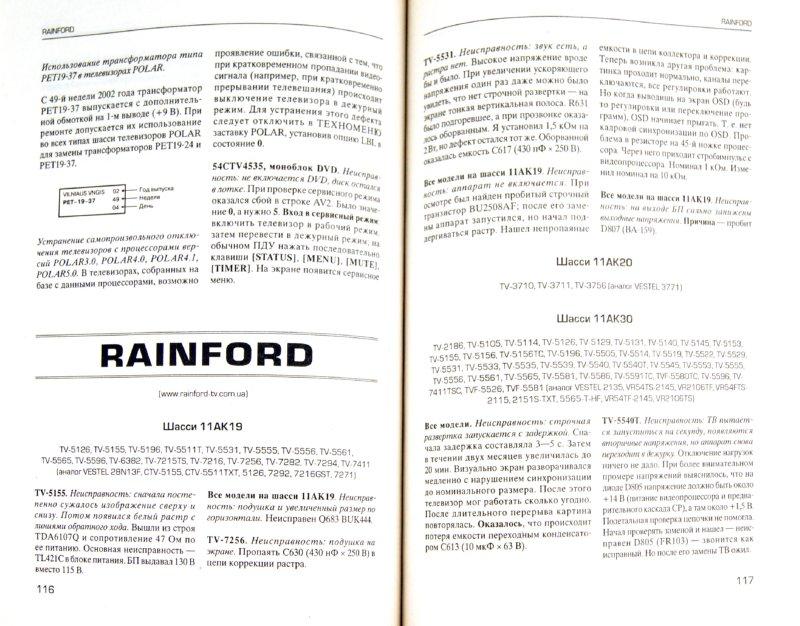 Иллюстрация 1 из 15 для 1001 секрет телемастера. Книга 3 - М. Рязанов   Лабиринт - книги. Источник: Лабиринт