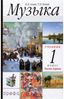 Музыка. 1 класс. в 2-х частях Часть 1. Учебник. РИТМ. ФГОС