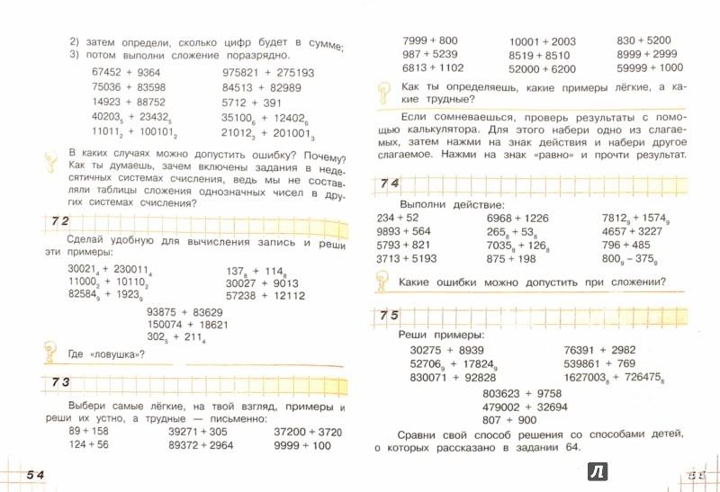 Иллюстрация 1 из 8 для Математика. 2 класс. Учебник. В 2-х книгах. Книга 2. ФГОС - Эльвира Александрова | Лабиринт - книги. Источник: Лабиринт