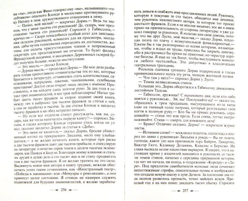 Иллюстрация 1 из 7 для Утраченные иллюзии - Оноре Бальзак | Лабиринт - книги. Источник: Лабиринт