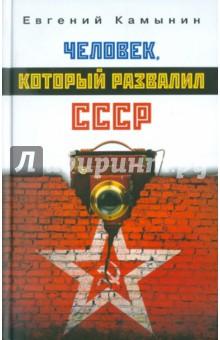 Человек, который развалил СССР цена