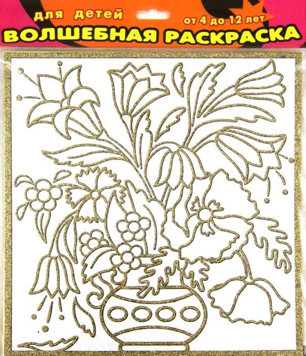 """Иллюстрация 1 из 5 для Волшебная раскраска-мини """"Букет цветов"""" (2059)   Лабиринт - игрушки. Источник: Лабиринт"""