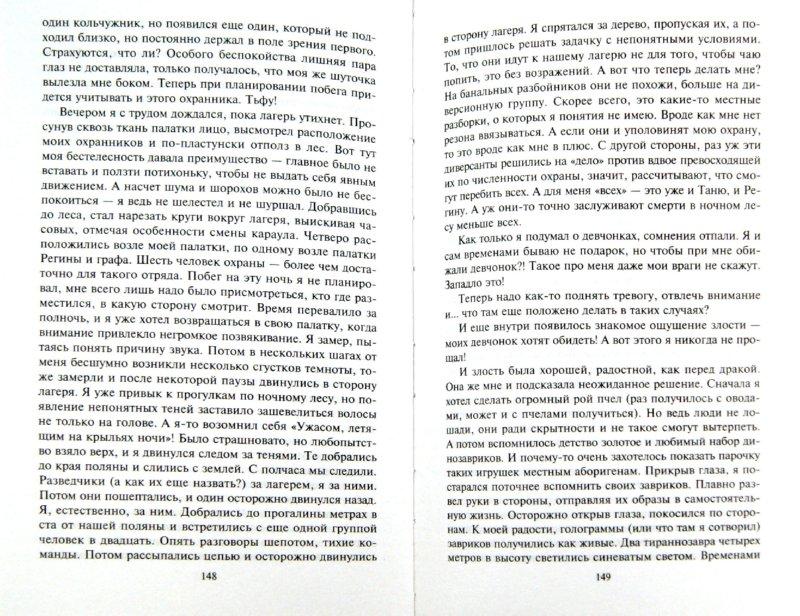 Иллюстрация 1 из 12 для Неправильное привидение - Николай Воронков | Лабиринт - книги. Источник: Лабиринт
