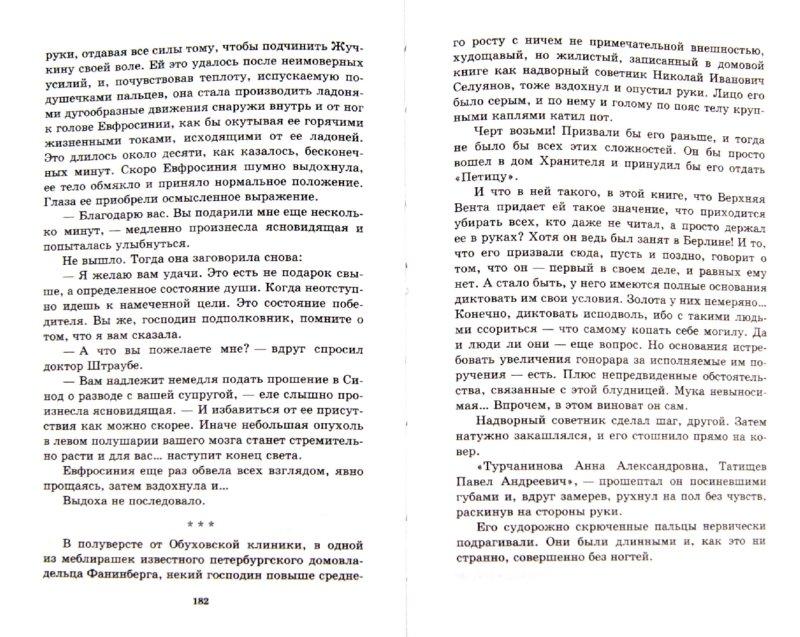 Иллюстрация 1 из 3 для Магнетизерка - Леонид Девятых   Лабиринт - книги. Источник: Лабиринт