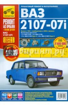 ВАЗ 2107-07i  вып. с 1981 г. Руководство по эксплуатации, техническому обслуживанию и ремонту купить цепь и звезды ваз 2107