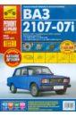 ВАЗ 2107-07i вып. с 1981 г. Руководство по эксплуатации, техническому обслуживанию и ремонту ваз 2107 07i вып с 1981 г руководство по эксплуатации техническому обслуживанию и ремонту