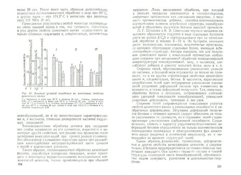 Иллюстрация 1 из 7 для Минеральные вяжущие вещества. Технология и свойства. Учебник - Волженский, Буров, Колокольников   Лабиринт - книги. Источник: Лабиринт