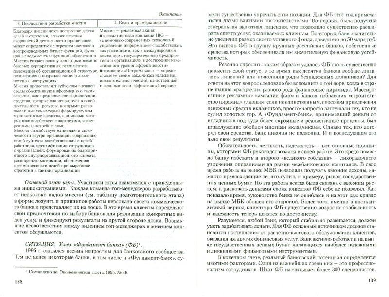 Иллюстрация 1 из 4 для Основы управления организацией. Практикум с использованием активных методов обучения - Горшкова, Горбунова | Лабиринт - книги. Источник: Лабиринт