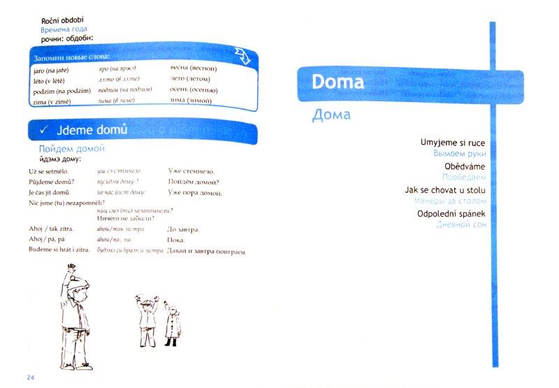 Иллюстрация 1 из 9 для Чешский с мамой. Пособие по разговорной речи для занятий с детьми (+CD) - Ева Маленова | Лабиринт - книги. Источник: Лабиринт