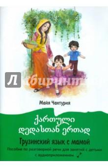 Грузинский язык с мамой. Пособие по разговорной речи для занятий с детьми  (+CD)