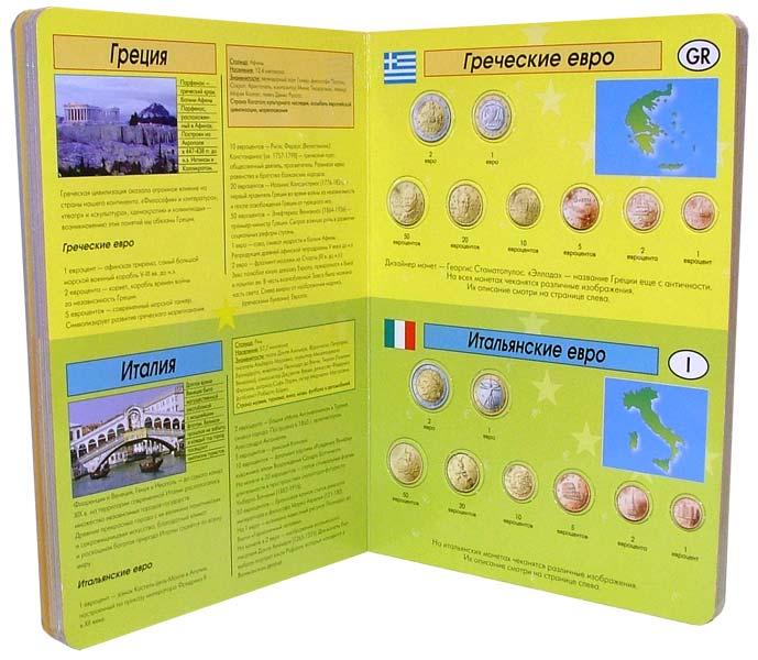 Иллюстрация 1 из 14 для Евро: Собери свою коллекцию | Лабиринт - книги. Источник: Лабиринт