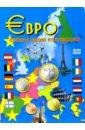 Евро: Собери свою коллекцию