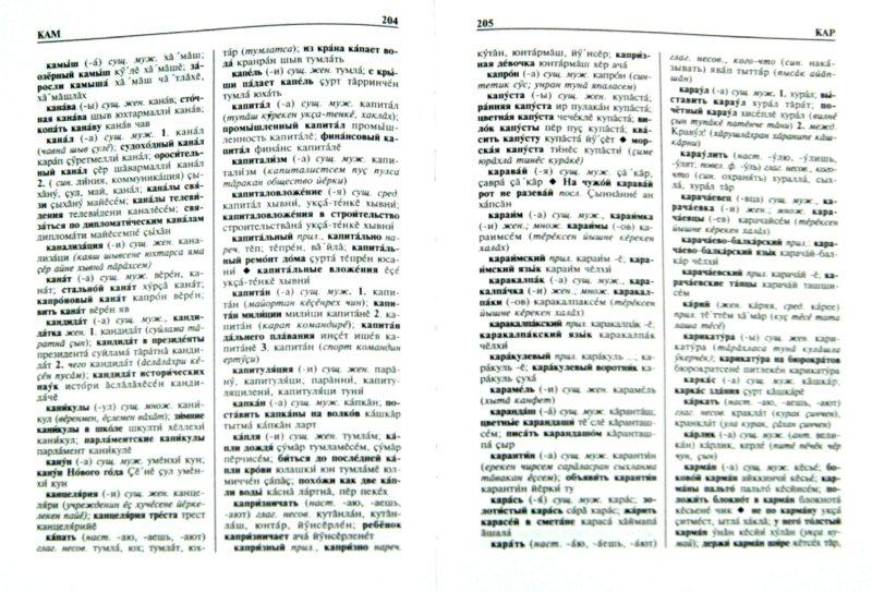 Иллюстрация 1 из 7 для Русско-чувашский словарь. Около 10000 слов - Скворцов, Скворцова | Лабиринт - книги. Источник: Лабиринт