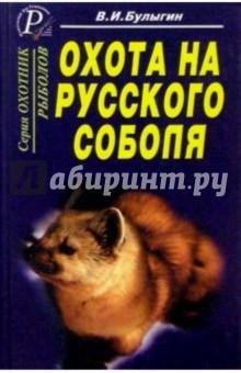 Охота на русского соболя. Беспощадные тропы тайги electrolux e6rdo101