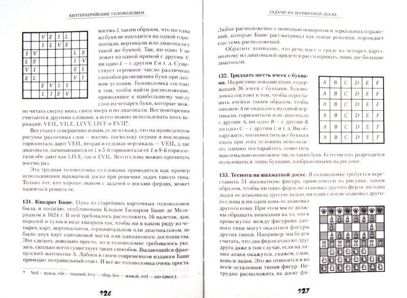 Иллюстрация 1 из 33 для Кентерберийские головоломки - Генри Дьюдени | Лабиринт - книги. Источник: Лабиринт