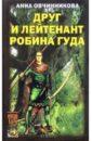 Овчинникова Анна Друг и лейтенант Робина Гуда