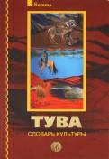 Тува. Словарь культуры (+2CD)
