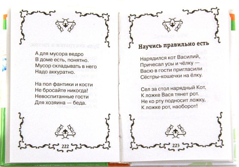 Иллюстрация 1 из 9 для Правила поведения для воспитанных детей - Галина Шалаева | Лабиринт - книги. Источник: Лабиринт
