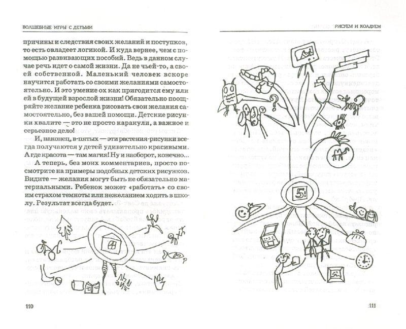 Иллюстрация 1 из 19 для Волшебные игры с детьми - Екатерина Скоробогатова | Лабиринт - книги. Источник: Лабиринт